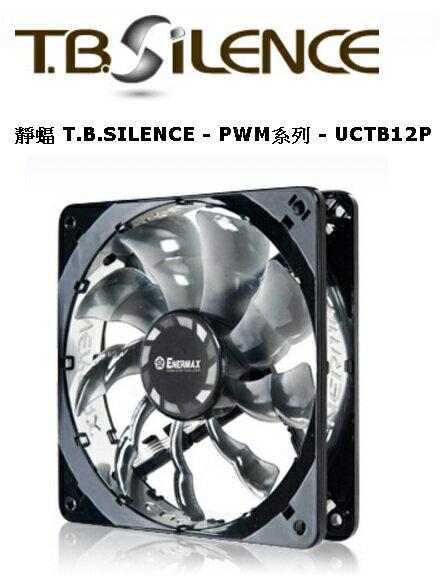 ❤含發票❤團購價❤Enermax保銳-靜蝠PWM風扇❤電腦周邊 定速 風扇 散熱器 機殼 鍵盤滑鼠 電競周邊❤