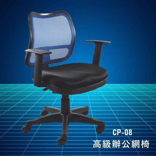 【大富】CP-08『官方品質保證』辦公椅會議椅主管椅董事長椅員工椅氣壓式下降舒適休閒椅辦公用品可調式