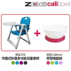 美國 ZOE餐椅+美國 Calibowl 學習吸盤碗組合