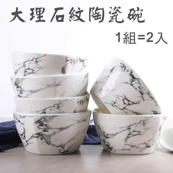 北歐大理石紋陶瓷碗湯碗麵碗飯碗小碗(1組=2個)