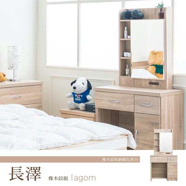 【dayneeds】長澤橡木紋收納鏡化妝台化妝檯