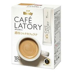 【橘町五丁目】 日本AGF Blendy  CAFE  LATORY  濃厚牛奶咖啡- 拿鐵- 18本入 -198g▶全館滿499免運