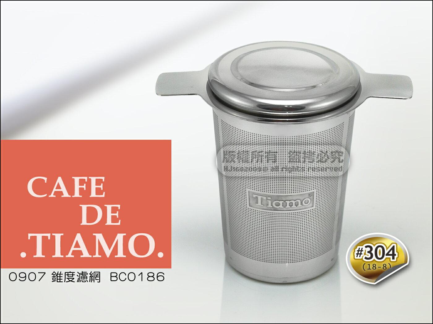 快樂屋♪ Tiamo 30 1867 錐度濾網 304(18-8) 不鏽鋼 BC0186 濾茶網