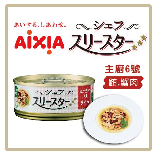 【力奇】AIXIA 愛喜雅 主廚6號-鮪.蟹肉 60g-27元>可超取(C072O06)