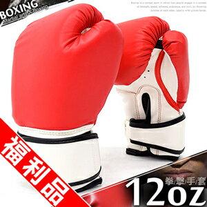 運動12盎司拳擊手套(福利品)(12oz拳擊沙包手套.格鬥手套沙袋拳套.健身自由搏擊武術散打練習泰拳.體育用品推薦哪裡買)C109-5103B--Z - 限時優惠好康折扣