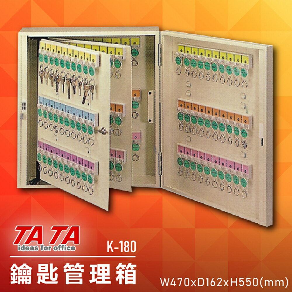 【收納專家】TATA K-180 鑰匙管理箱 置物箱 收納箱 吊掛箱 鑰匙 商店 飯店 工廠 宿舍 管理室