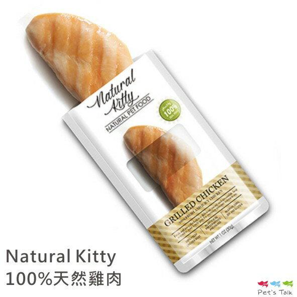 Natural Kitty 自然小貓 100%天然雞肉 30g Pet's Talk 0