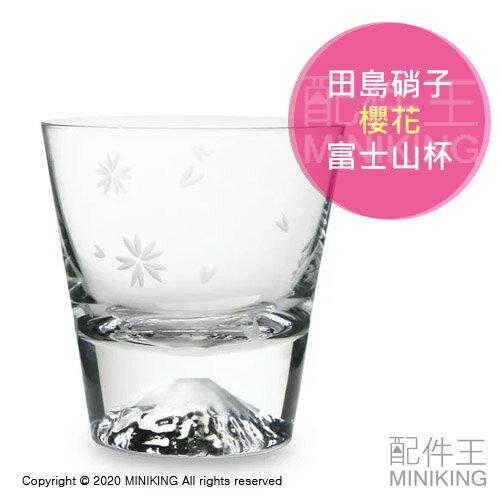 日本代購 日本製 田島硝子 櫻花 富士山杯 櫻花杯 矮杯 威士忌杯 玻璃杯 附木盒 附櫻花布 正版