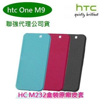 【神腦、聯強代理】HTC ONE M9 M9u Dot View 原廠炫彩顯示保護套 HC M232【原廠盒裝公司貨】
