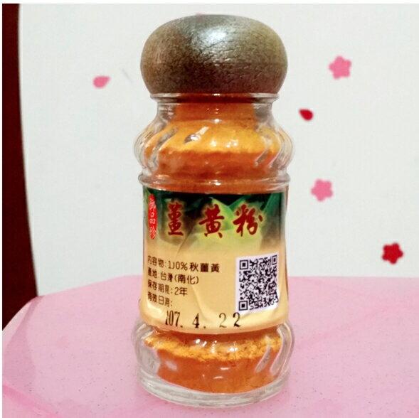 御品珍秋薑黃隨身瓶(紅薑黃)25克免運費