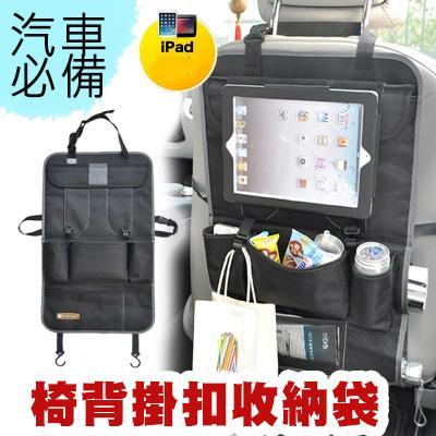 ORG《SG0022》二代升級款 車用/汽車 平板 椅背 置物袋/收納袋/收納包 多功能 大容量 雨傘 汽車百貨