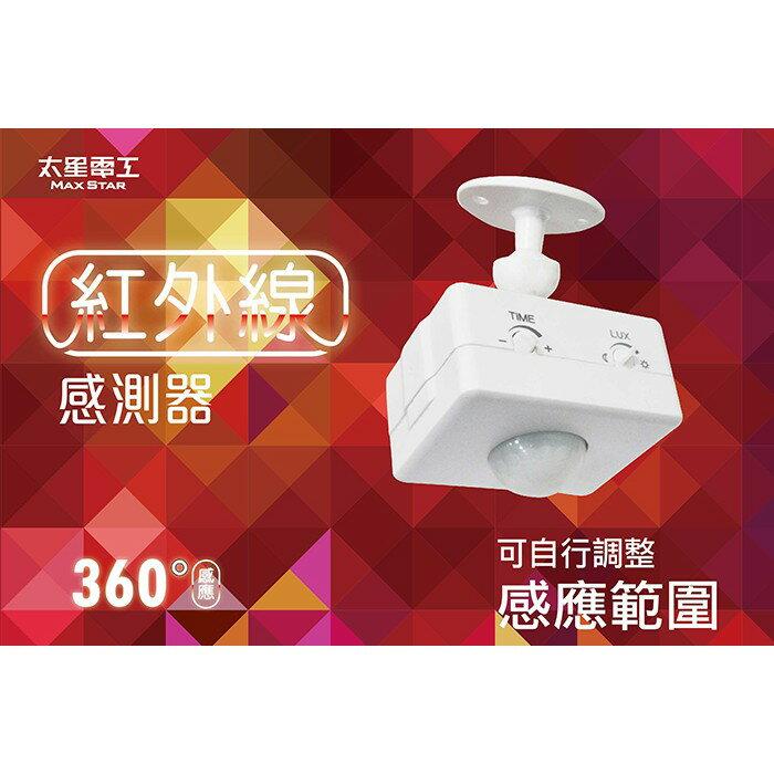 好康加 紅外線感測器 360度感應 人體感測控制器 自由調節方向 調光調時 偵測燈防盜燈 太星電工 WD603