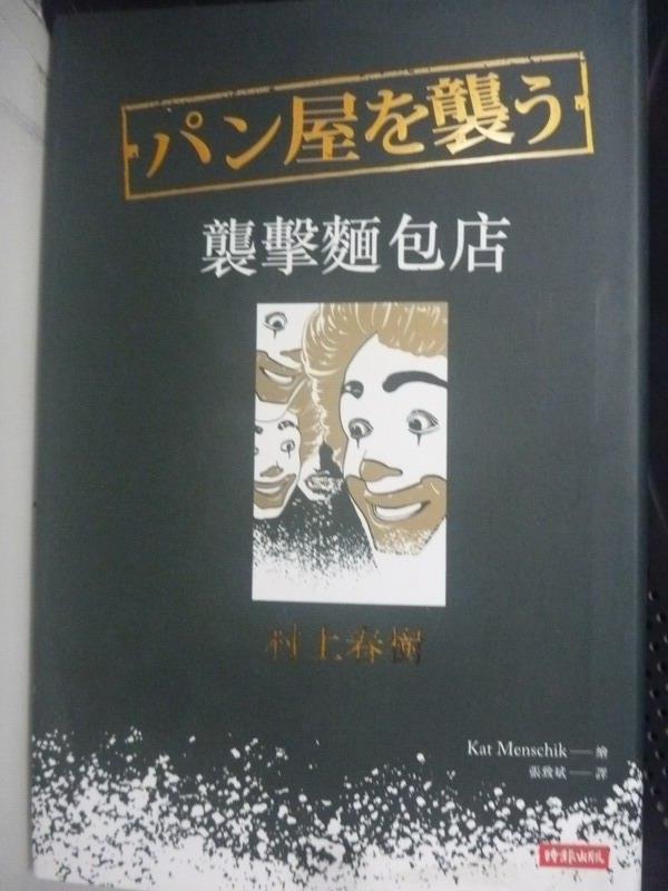 【書寶二手書T9/翻譯小說_LIM】襲擊麵包店_村上春樹