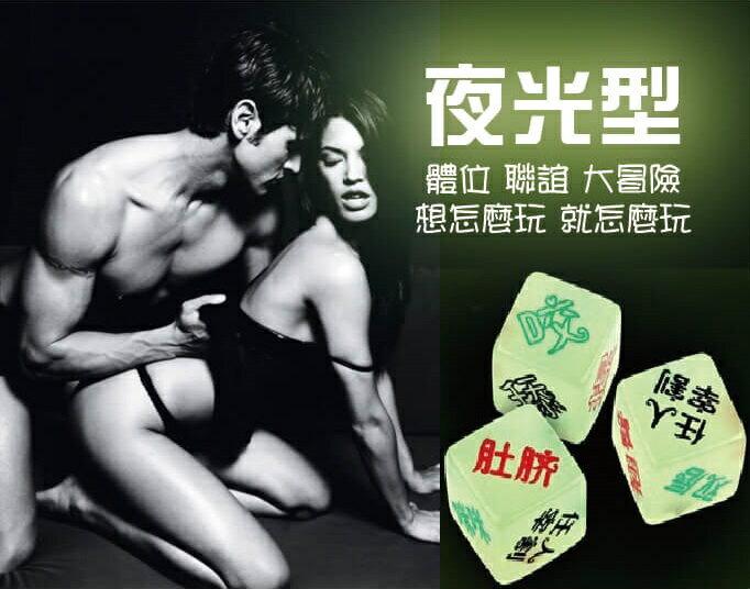 夜光情趣骰子 ,情趣用品 ,增加夫妻情感互動