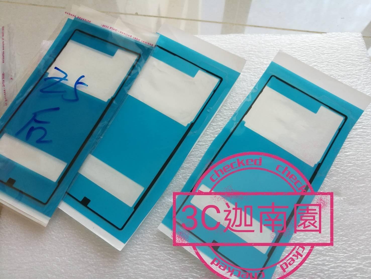 【3M IP防水級】現貨 全新 SONY Xperia Z5 原廠背蓋膠 後背膠 背蓋黏膠 電池蓋 背蓋 防水膠條