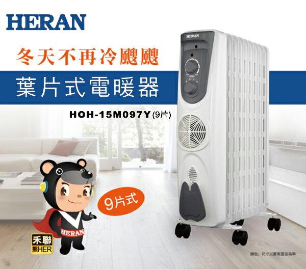 奇博網:★新品上市HERAN禾聯9葉片式節能溫控電暖爐HOH-15M097Y(現在購買就贈烘衣架)