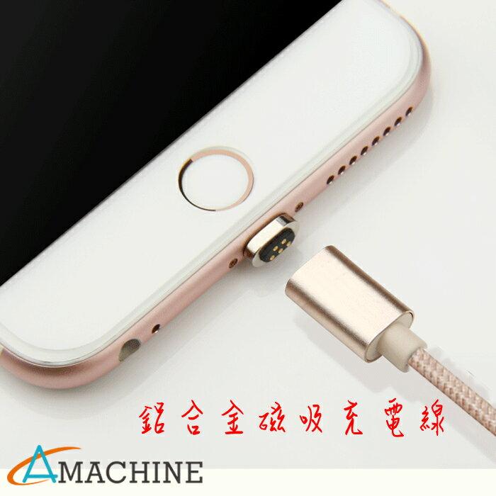 現貨到! -【A machine】鋁合金磁吸充電線-Apple