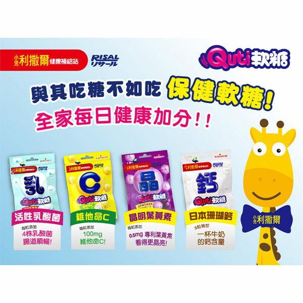 【小兒利撒爾】Quti軟糖 活性乳酸菌/維他命C/晶明葉黃素/日本珊瑚鈣 4種可選擇