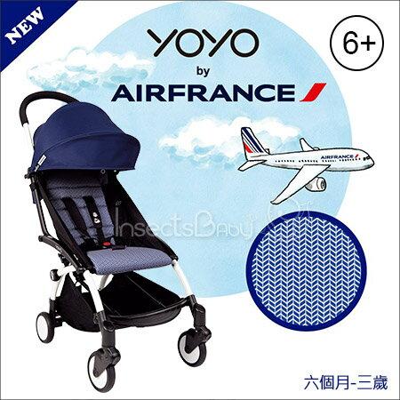 ✿蟲寶寶✿【法國Babyzen】法航聯名限量出擊!可上飛機 魔法收折 輕便優雅 可架新生兒提籃 yoyo+ 6+ 法航藍
