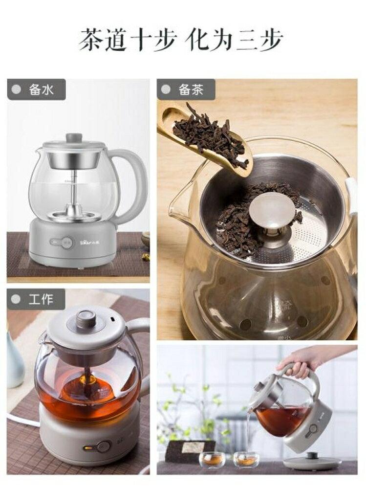 小熊黑茶煮茶器玻璃全自動蒸汽電煮茶壺養生壺電熱迷你 艾家生活館 LX