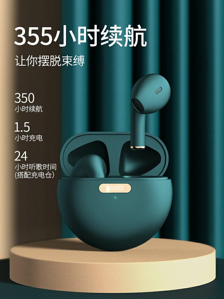 藍芽耳機雙耳無線超長續航待機半入耳塞式隱形運動跑步男女生款可愛小型適用蘋果小米vivo華為oppo三星通用