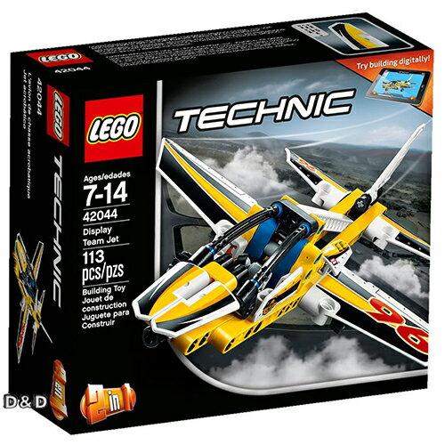 樂高積木LEGO《 LT42044 》2016 年 Technic 科技系列 - 小組表演噴射機