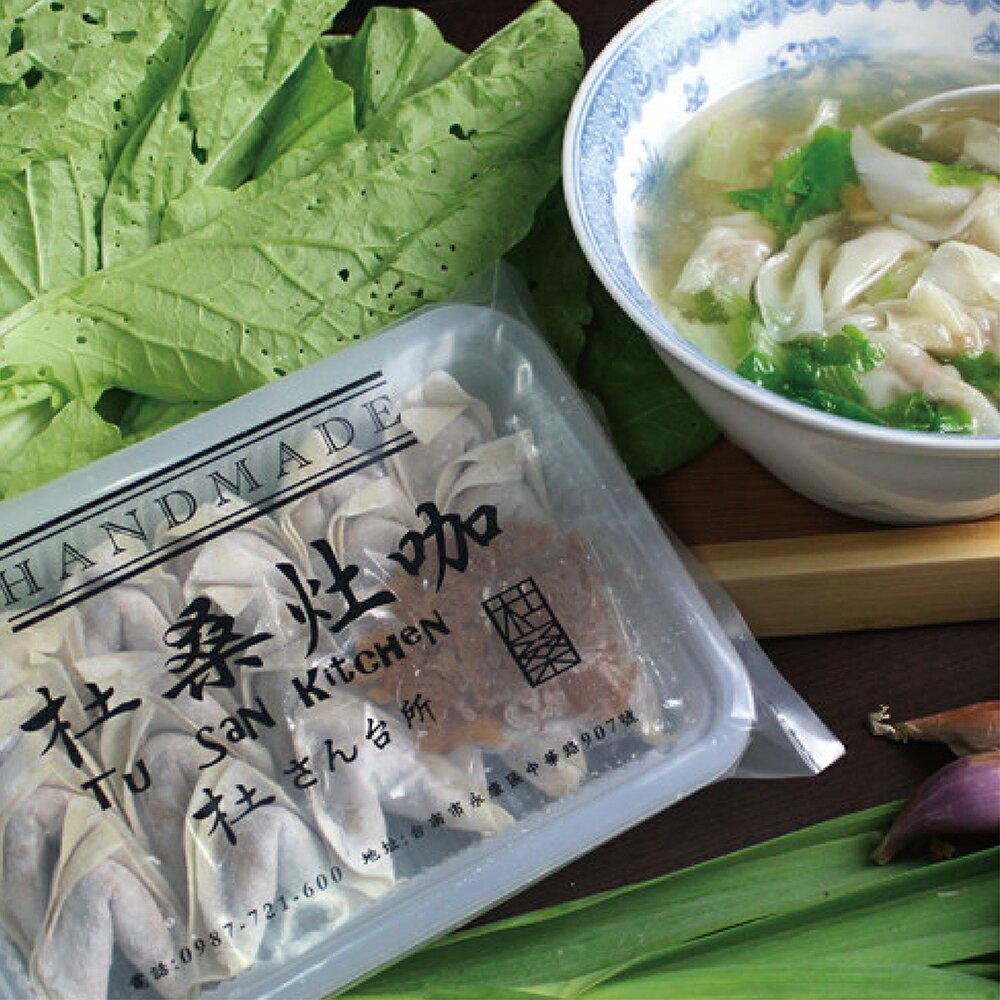 【杜桑灶咖】生鮮餛飩  (20顆/盒)