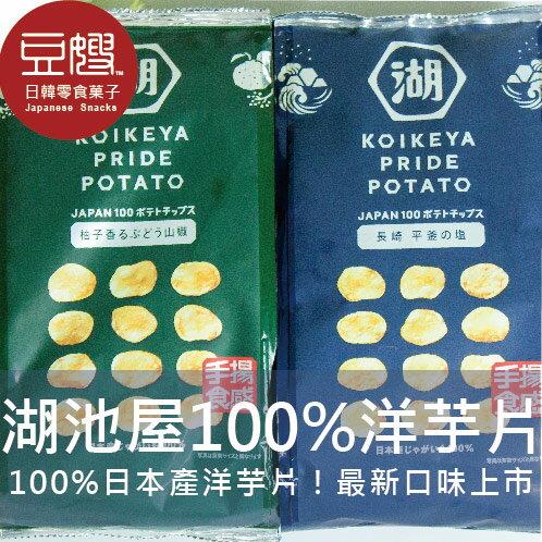 【即期良品】日本零食湖池屋PRIDEPOTATO100%日本產馬鈴薯洋芋片(多口味)★5月宅配$499免運★