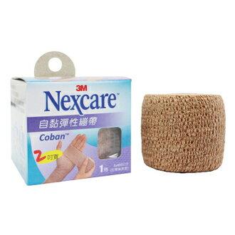 【3M Nexcare】 自黏彈性繃帶 膚色2吋(1捲)