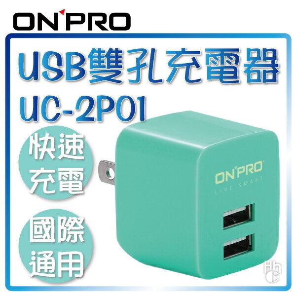 ?全球適用.快速充電【和信嘉】ONPRO UC-2P01 USB 雙孔充電器(湖水綠) iPhone / Android 豆腐頭 充電頭 行動電源