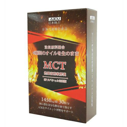 日本味王 MCT燃爆液態軟膠囊(30粒/盒)x4盒