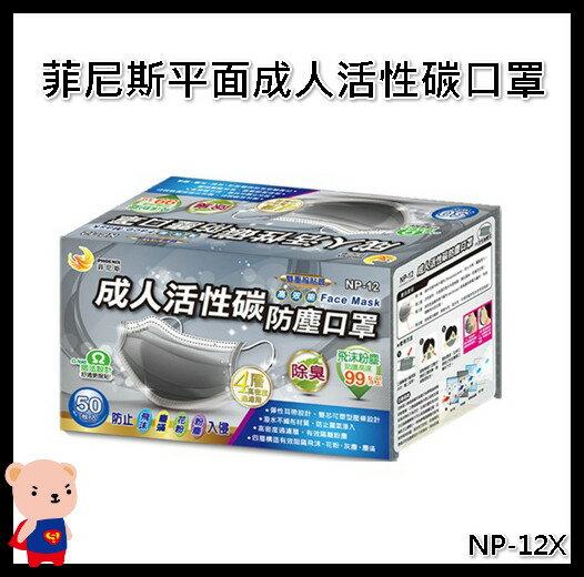 口罩 藍鷹牌 菲尼斯成人活性碳口罩 NP-12X 一盒50入 防螨 防霾 感冒 成人口罩 活性碳口罩