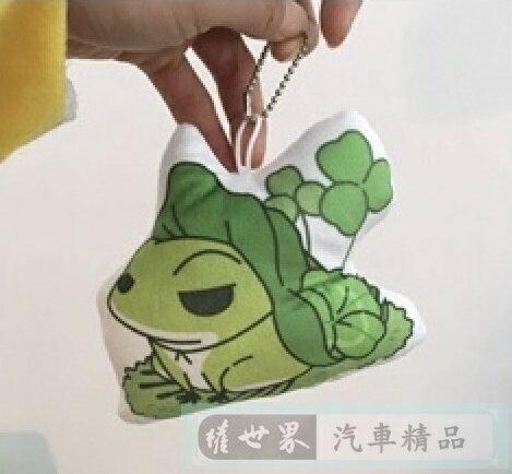 權世界@汽車用品旅行青蛙5.5吋吊飾鑰匙圈吊飾包包吊飾HD-204