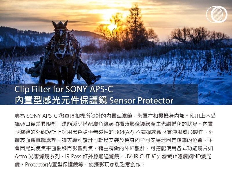 @3C 柑仔店@ STC Clip Sensor Protector 感光元件 保護鏡 for SONY APS-C 1