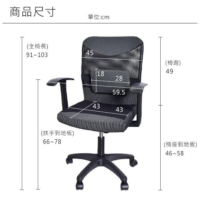 電腦椅 / 椅子 / 辦公椅  透氣高靠背厚腰墊電腦椅 熱銷破萬 免運 台灣製造【A10124】 8