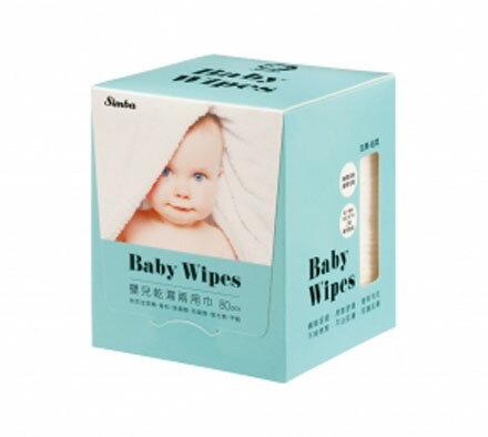 【新包裝】小獅王 辛巴嬰兒乾濕兩用巾80抽-藍色【悅兒園婦幼用品館】