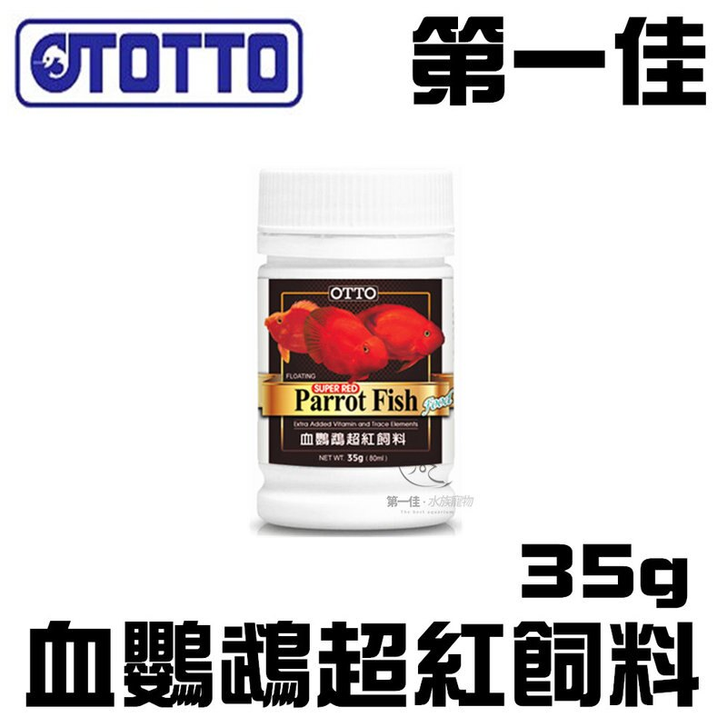 [第一佳水族寵物] 台灣OTTO奧圖 血鸚鵡超紅飼料 (S)35g/80ml 小顆粒 浮上性 FF-08S
