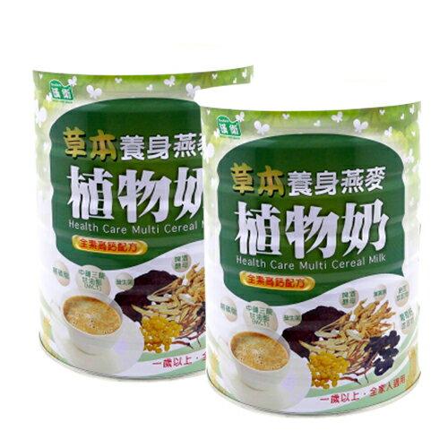 漢衛 草本養身燕麥植物奶-全素高鈣配方900g 2入組【德芳保健藥妝】 0