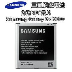 【不正包退】三星原廠電池 Samsung Galaxy J N075T 內建NFC晶片B600BC B600BE 原廠