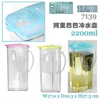 【九元生活百貨】佳斯捷 7139 阿里巴巴冷水壺/2200ml 泡茶壺 濾茶壺