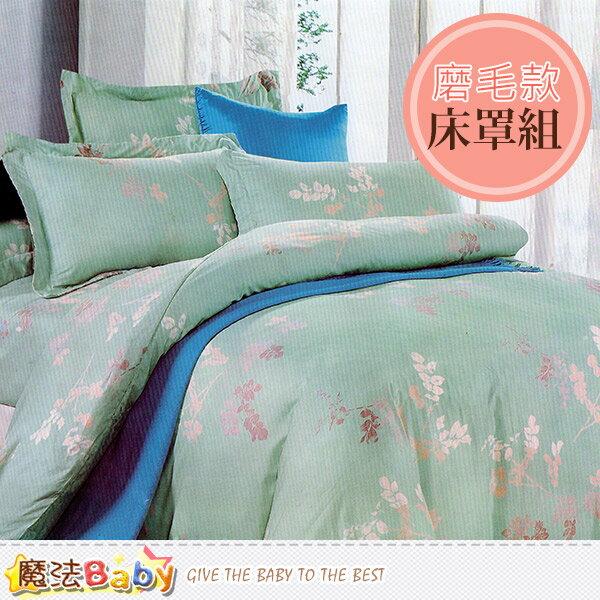 磨毛5x6.2尺雙人床罩組 魔法Baby~w04013