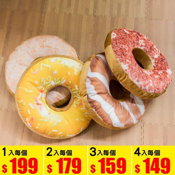多拿滋 坐墊 12款甜甜圈坐墊 仿真坐墊 抱枕 座墊