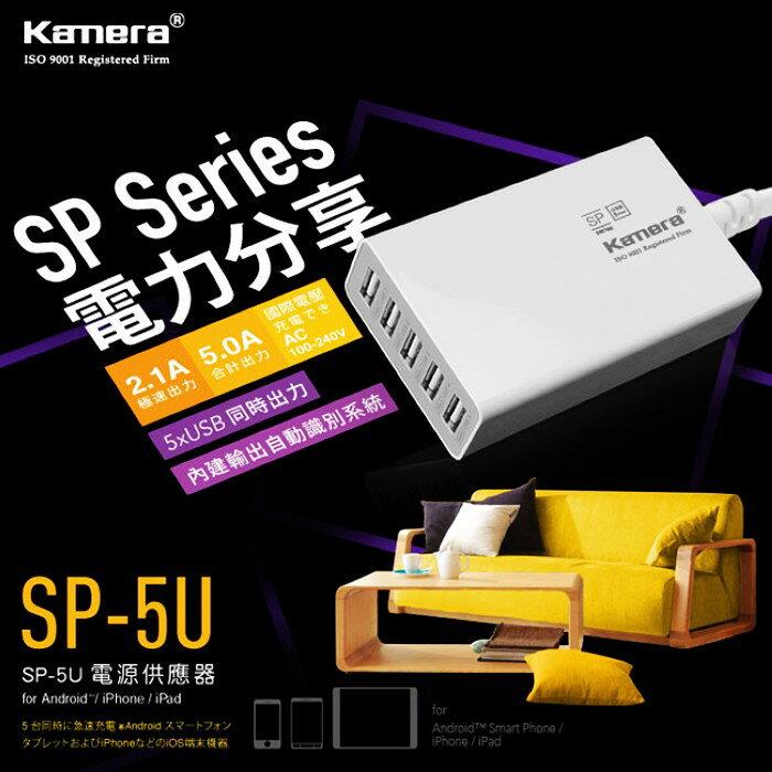 佳美能 Kamera SP-5U 5 Port USB 電源供應器/充電器/分享器/手機/平板/行動電源/SAMSUNG/HTC/SONY/APPLE/LG/ASUS/InFocus