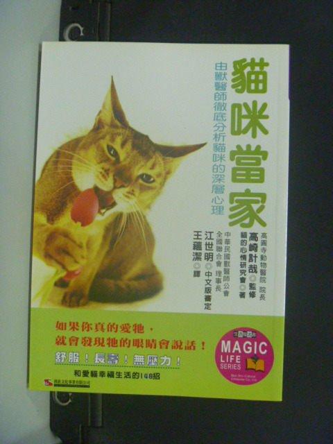 【書寶二手書T5/寵物_JFJ】貓咪當家_高崎計哉/著