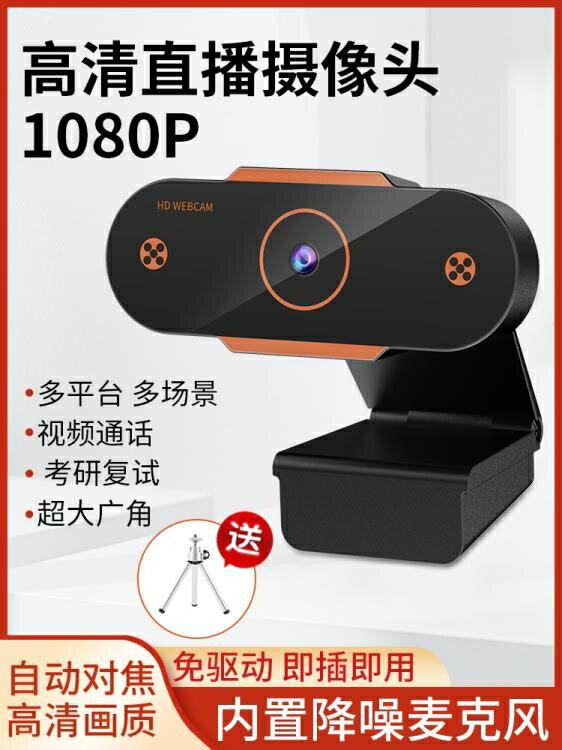 usb外置攝像頭電腦台式高清1080P考研復試面試直播帶麥克風上課專用