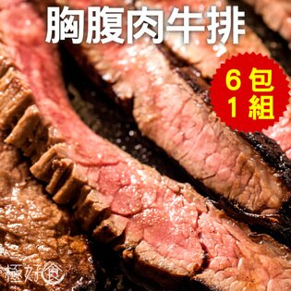 【買5送1共6包免運】❄極好食❄【美味實惠】胸腹肉牛排150g±10%包-7月限定下殺