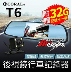 【免運+附贈32G】CORAL T6 固定測速 ADAS 星光夜視 觸控雙鏡頭 後視鏡 行車紀錄器 倒車顯影【禾笙科技】