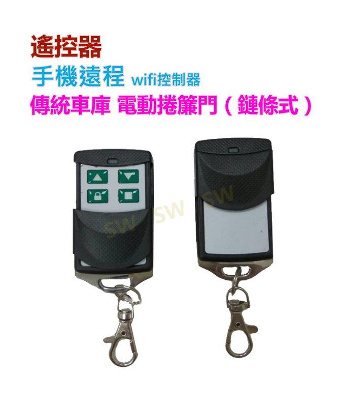 Wifi手機APP控制盒 遙控器 鏈條車庫捲門 電動鐵捲門遙控器 鐵卷門遙控器 捲門馬達 電動門遙控器 快速捲門
