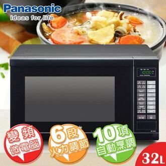 【Panasonic 國際牌】32L變頻微電腦微波爐/NN-ST656