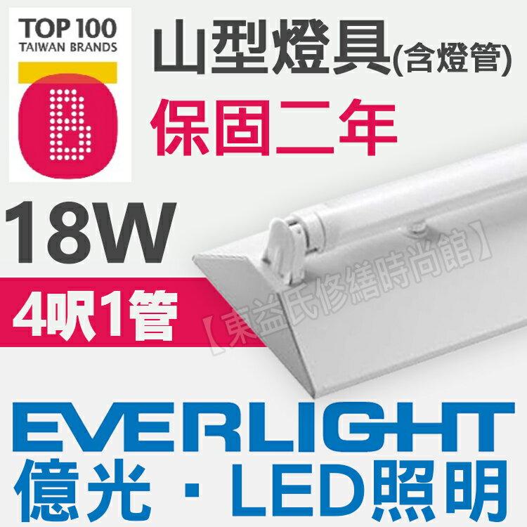 EVERLIGHT台灣製造 億光 LED 18W T8 4呎 單管 山型 燈管 吸頂燈 日光燈 燈具 層板燈 室內燈 間接照明 商業照明【東益氏】售旭光 飛利浦 歐司朗 東亞